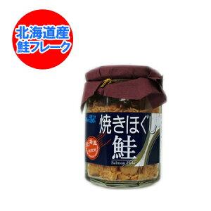 鮭フレーク しゃけ 北海道 鮭を使用した 鮭フレーク/サケフレーク 鮭 フレーク 瓶 120g 価格 648円 ご飯のお供 に びんづめ