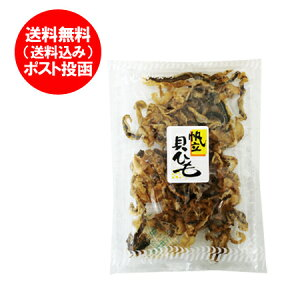 北海道 珍味 送料無料 ほたて貝ひも 90 g 価格 800 円 北海道 珍味 おつまみ ほたて ホタテ 貝ひも 北海道