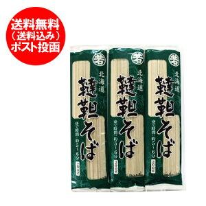 「北海道 そば 韃靼そば 送料無料」北海道産 韃靼蕎麦を送料無料でお届け だったんそば 乾麺 200 g×3束 価格 1377円