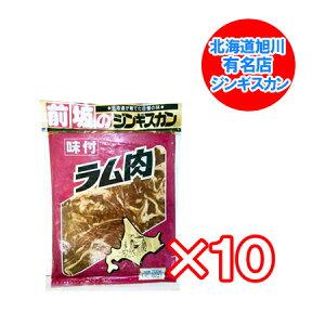ラム肉 ジンギスカン 味付 600 g×10袋セット 前坂 ジンギスカン 価格 17980円 北海道でジンギスカン 行列店 ジンギスカン 味付き/タレ付き まえさか じんぎすかん