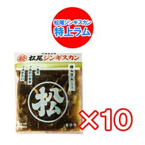 ジンギスカン ラム肉 松尾ジンギスカン 味付 特上ラム ジンギスカン 400g×10袋 セット 価格10950円 北海道 松尾 ジンギスカン