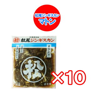 ジンギスカン 松尾ジンギスカン 味付 マトン ジンギスカン 400g×10袋 セット 価格8140円 北海道 松尾 ジンギスカン