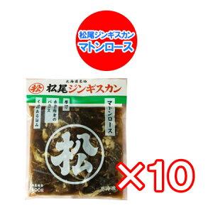 ジンギスカン 松尾ジンギスカン 味付 マトンロース ジンギスカン 400g×10袋 セット 価格10140円 北海道 松尾 ジンギスカン