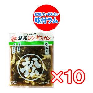 ジンギスカン ラム肉 松尾ジンギスカン 味付 ラム ジンギスカン 400g×10袋 セット 価格10440円 北海道 松尾 ジンギスカン