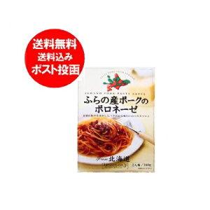 パスタソース 送料無料 ボロネーゼ パスタ 北海道 ふらの産 ポークのボロネーゼ 160g 価格 648円