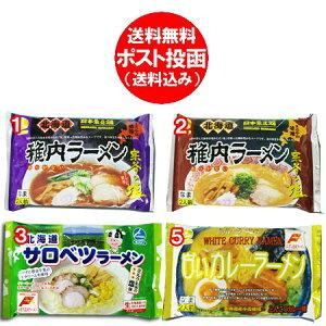 生ラーメンセット 北海道 ご当地ラーメン 選べる 生ラーメン 2食入×2袋(スープ/醤油/味噌/ミルク風味塩/とんこつカレー)の4つから2つお選び下さい)生麺 スープ付 1111 円