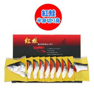 紅鮭 切り身 送料無料 紅鮭 半身 切身 1kg 価格 6188円 べにしゃけ 切身 しゃけ 鮭 化粧箱入