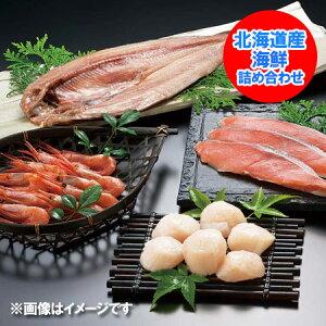 海鮮 詰め合わせ 送料無料 海鮮セット ほっけ/時鮭/ほたて貝柱/甘えび 価格5280円 海鮮 ギフト つめあわせ かいせん