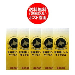 「北海道 ビール 送料無料 キャラメル」北海道 ビール キャラメル 18粒入×5個 価格 1000 円「ビール 送料無料 キャラメル」