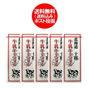 「北海道 牛乳 送料無料 キャラメル」北海道 十勝 牛乳 キャラメル 18粒入×5個 価格 1000 円「牛乳 送料無料 キャラメル」