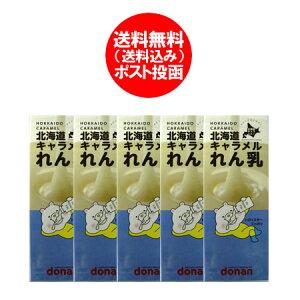 北海道 練乳 送料無料 キャラメル 北海道 キャラメル れん乳 18粒入×5個 価格 1000 円 練乳 送料無料 キャラメル れんにゅう