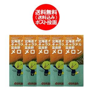 北海道 メロン 送料無料 キャラメル 北海道 富良野メロン キャラメル 18粒入×5個 価格1135円 ふらの メロン 送料無料 キャラメル