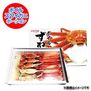 送料無料 ボイル ズワイガニ ポーション(半殻付き) 1kg 価格 7680円 カニ ポーション ずわい ズワイ蟹