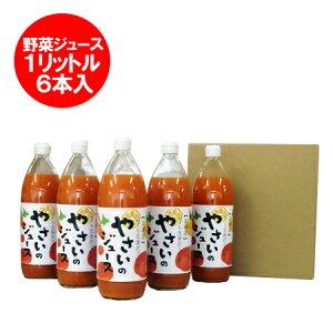 野菜 ジュース 北海道 やさいジュース(野菜にんじんジュース) 1リットル(1000 ml)×6本入 野菜ジュース ネット通販特別価格 9072円