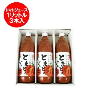 トマトジュース 有塩 北海道産 トマト 使用 北海道 のぐち北湯沢ファーム とまとのジュース 1リットル(1000 ml)×3本入 ネット通販特別価格 4644円 のし対応