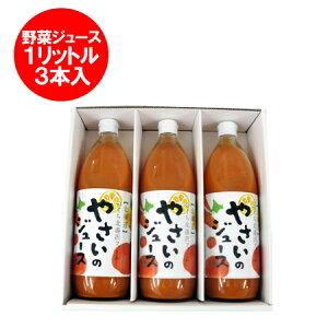 野菜 ジュース 送料無料 北海道 やさいジュース 1リットル(1000 ml)×3本入 野菜ジュース ネット通販特別価格 5644円 のし対応