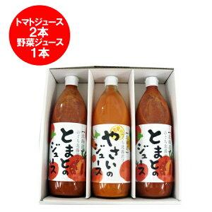 北海道 のぐち北湯沢ファーム トマトジュース 1リットル×2本・野菜ジュース 1リットル×1本 計3本 ネット通販特別価格 5644円 のし対応 送料無料