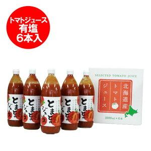 トマトジュース 有塩 北海道産 トマト 使用 北海道 のぐち北湯沢ファーム とまとのジュース 1リットル(1000 ml)×6本入 1箱(1ケース) 化粧箱入 ネット通販特別価格 9072円 のし対応