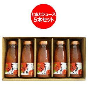 トマトジュース 有塩 北海道産 トマト 使用 北海道 のぐち北湯沢ファーム とまとのジュース 180g×5本入 ネット通販特別価格 1620円 のし対応