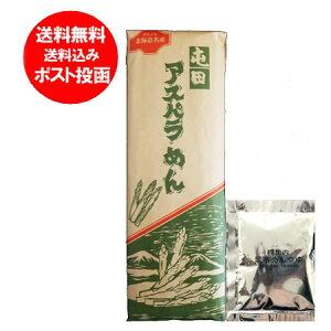 送料無料 うどん 乾麺 北海道 アスパラ 北海道産のアスパラを使用した乾麺 北海道(ほっかいどう)うどん 200 g×1束 お試し 昆布つゆ 付 価格 540 円 北海道産 アスパラ うどん