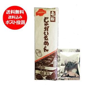 北海道 じゃがいも 送料無料 北海道のじゃがいもを使用したうどん 乾麺 北海道(ほっかいどう)うどん 200 g×1束 価格 540 円 お試し 昆布つゆ 付 北海道産 じゃがいも うどん