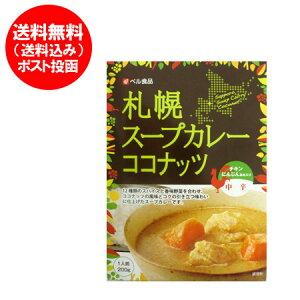 スープカレー 送料無料 レトルト 札幌 スープカレー ココナッツ(中辛) 1人前 200g 価格 648円