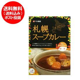 北海道 スープカレー 送料無料 ベル食品 札幌 スープカレー 中辛 1人前 200g 価格 648円