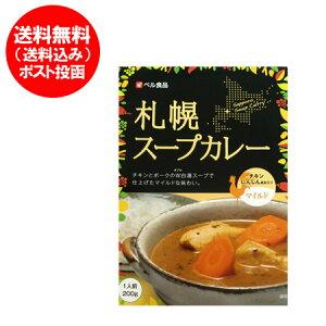 スープカレー 送料無料 札幌 スープカレー マイルド 1人前 200g 価格 648円 ベル食品 スープカレーの素