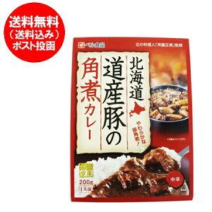 角煮 カレー 送料無料 ベル食品 北海道産 豚肉 角煮カレー 1人前 200g(中辛) 価格 648円