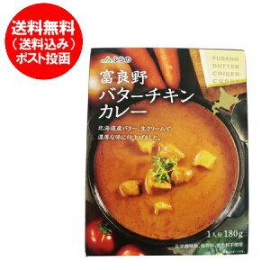 バター チキンカレー 送料無料 レトルト JAふらの(富良野) バターチキン カレー 180g 価格 750円 富良野 カレー