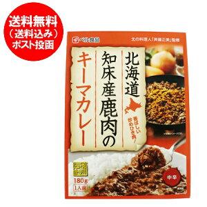 カレー 送料無料 ベル食品 北海道 知床産 鹿肉 キーマカレー 1人前 180g 中辛 価格 648円 鹿肉 カレー