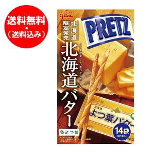 グリコ ジャイアントプリッツ 北海道 バター プリッツ 14本入×1個 価格1168円 北海道限定 プリッツ 送料無料
