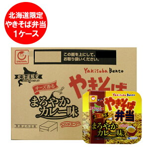 「マルちゃん カップ麺 やきそば弁当 カレー味」北海道製造 東洋水産 マルちゃん 焼きそば弁当・北海道限定 中華スープ付 1ケース(1箱/12食入)価格 2350円