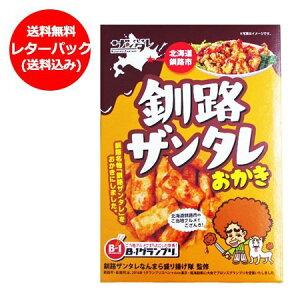 おかき 送料無料 釧路 ザンタレ おかき 2個 価格 1600円 北海道 お土産 お菓子