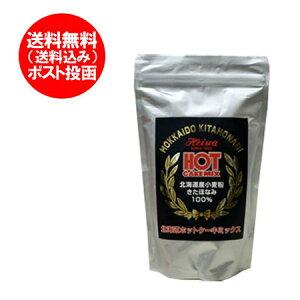 ホットケーキミックス 送料無料 ホットケーキ 北海道産 小麦粉 きたほなみ 使用 ホットケーキミックス 500 g×1袋 価格 933円