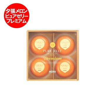 北海道 夕張メロン ゼリー 送料無料 夕張メロンピュアゼリー ホリ プレミアム 95g×4個入り 化粧箱入り 価格1600円