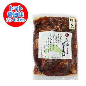 バーベキュー 肉 送料無料 ラム肩 ロース ジンギスカン ラム肉 ジンギスカン トマト 醤油 たれ付き(タレ含む) 500 g×1袋 価格 2658円
