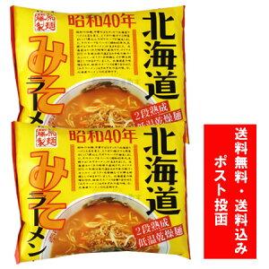 時代は昭和のラーメン 昭和 40年 みそラーメン 送料無料 味噌 ラーメン インスタント 乾麺 1袋×2個 価格 620円 「ポイント 600 クーポン」藤原製麺 ラーメン みそ