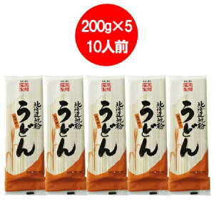 メール便 送料無料 うどん 乾麺 北海道 乾麺 うどん 北海道地粉を使用 干しうどん 200 g×5束 価格 800 円 ポイント消化 800 送料無料 うどん かんめん