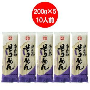送料無料 そうめん 乾麺 北海道産地粉を使用した 北海道 ソーメン 200 g×5束 価格 800 円 北海道の小麦 使用した そうめん 送料無料 メール便「ポイント 800 クーポン そうめん かんめん」