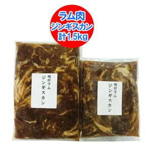 ラム 肉 味付 ラム 送料無料 ジンギスカン 特製 ラム肉 1kg+500g(合計1500g・味付き ラム)価格 3980円