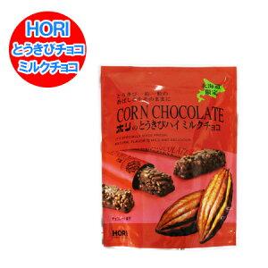 [北海道 ミルクチョコレート][北海道限定 とうきびチョコ ホリ] ホリ とうきびチョコ ハイミルク(10本入)価格 360円[チョコレート菓子]