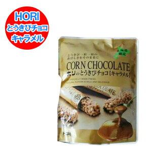 チョコレート とうきびチョコ ホリ 北海道限定 とうきびチョコ キャラメル (10本入) 価格 360円 ホリ とうきびチョコ チョコレート菓子