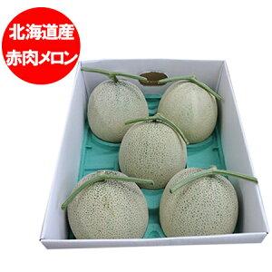 お中元 北海道 メロン 送料無料 赤肉メロン 北海道メロン 箱 8kg 5玉入 優品 価格 5980円 メロン 8kg