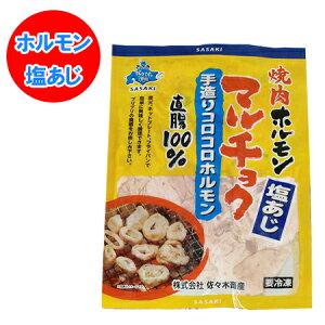 ホルモン 塩 味付き 豚ホルモン マルチョク ホルモン 塩(しお)味 価格 450円