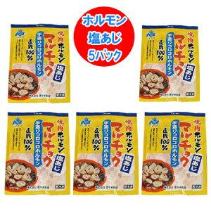 塩 ホルモン 送料無料 味付き 豚ホルモン マルチョク ホルモン 塩(しお)味 5袋 価格 3501 円