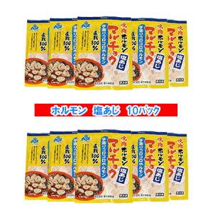 送料無料 ホルモン 焼肉 セット 味付き 豚ホルモン マルチョク ホルモン 塩(しお)味 10袋 価格 5980円