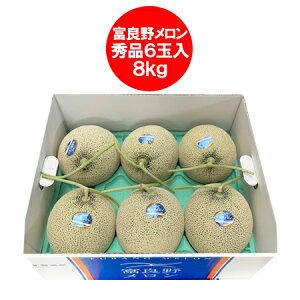 メロン 送料無料富良野メロン 赤肉メロン 北海道産の富良野 メロン 8kg 6玉入 1箱(1ケース)価格 6980円 ふらの メロン 秀品
