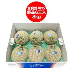 メロン 送料無料 富良野メロン 赤肉メロン 北海道産の富良野 メロン 8kg 6玉入 1箱(1ケース)価格 6480円 ふらの メロン 優品