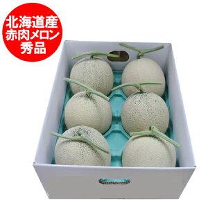 お中元 北海道 メロン 送料無料 赤肉メロン 北海道メロン 箱 8kg 6玉入 秀品 価格 6480円 メロン 8kg